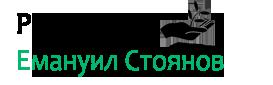Овощен и декоративен разсадник Емануил Стоянов